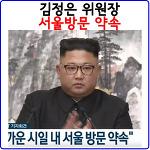 김정은 서울방문.올림픽 남북공동개최 등 평양공동선언 기자회견