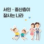 서민ㆍ중산층이 잘사는 나라_자유한국당