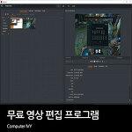 무료 영상 편집 프로그램 lightworkks