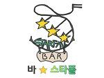 Bar☆Starfall [05-6] + 칵테일 영상 첨부