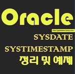 [Oracle] sysdate와 systimestamp 정리 및 예제
