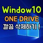 윈도우10 원드라이브 삭제 및 재설치 하는 방법