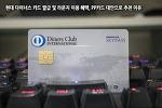 현대 다이너스 카드 발급 및 라운지 이용 혜택, PP카드 대안으로 추천하는 이유