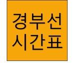 강남 고속버스터미널 경부선 시간표