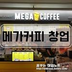 [경기/커피] 메가커피 양도양수 [창업비용 2억/월순익 700만]