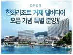 한화리조트 회원권 2018년 거제 벨버디어 특별분양!!