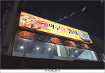 [아구찜] 화곡동 '호 아구랑 동태랑'
