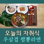 [자취남 요리 비법] 라면의 화려한 변신! 우삼겹 짬뽕 라면 만들기~!