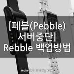 [페블(Pebble) 서버 중단] Rebble 백업 방법