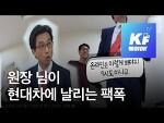 광주형 일자리 비판한 김원장 기자, 맞는 얘기일까?