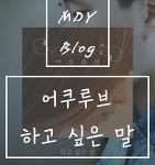 어쿠스틱] 어쿠루브 - 하고 싶은 말 (Feat.한올) (듣기/가사)
