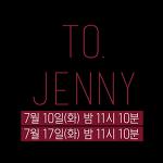 투 제니 ost 노래모음