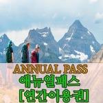 미국 국립공원 애뉴얼패스 (에뉴얼패스) Annual pass [연간 이용권]