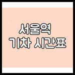 서울역 기차시간표 총정리