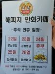 해피치 만화카페 추석 연휴 일정입니다^^