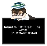 forget -ing ~와 forget to ~의 어감 차이. (동명사와 to부정사)