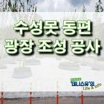 대구 수성구 수성못 동편 공사 상황~! (수성못 주차, 울루루 문화광장, 코스모스, 오리배)