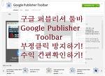[구글 애드센스] 구글 퍼블리셔 툴바(google publisher toolbar) 사용하여 간편하게 수익확인! 부정클릭 방지!(부제. 크롬웹스토어에서 간편하게 설치하자!)
