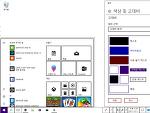 윈도우 10 색상 필터와 고대비: 색맹과 색약, 저시력자뿐 아니라 일반인도 유용