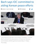 2020 서울ANOC총회 유치, 서울-평양올림픽때문인가?