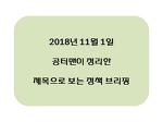 2018년 11월 1일 목요일 제목으로 보는 정책브리핑