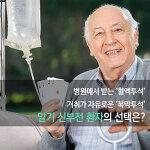 [카드뉴스] 혈액투석, 복막투석, 말기 신부전 환자의 선택은?