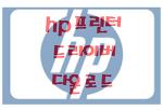 hp 프린터 드라이버 다운로드 초간단 설치하기