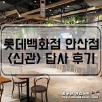 안산 롯데백화점 신관 답사 후기