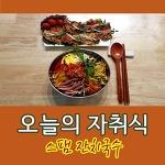 (간단요리 자취집밥) 스팸 멸치 잔치국수 만들기~!