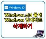윈도우10, windows.old 폴더 및 업데이트 파일 삭제하여 디스크 용량 줄이기