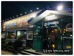 [창원맛집]가포의 맛있는 중국집, 뽕네프 반점을 소개합니다.