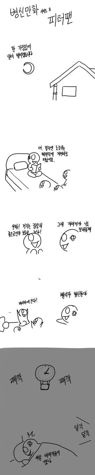 병신만화_피터팬 1화