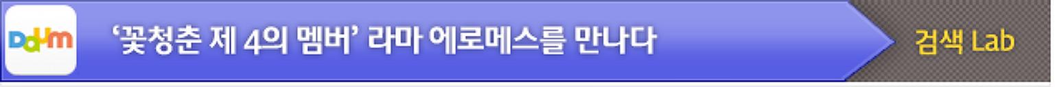 '꽃청춘 제 4의 멤버' 라마 에로메스를 만나다
