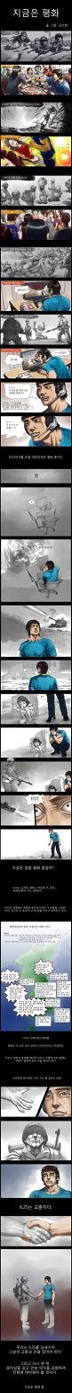 지금은 평화(by 김수환)