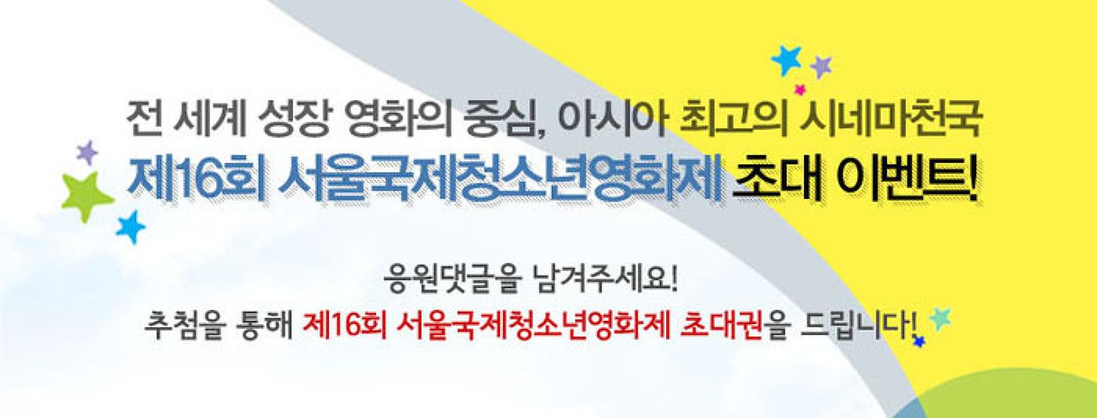 스컬캔디와 함께 하는 제16회 서울국제청소년..