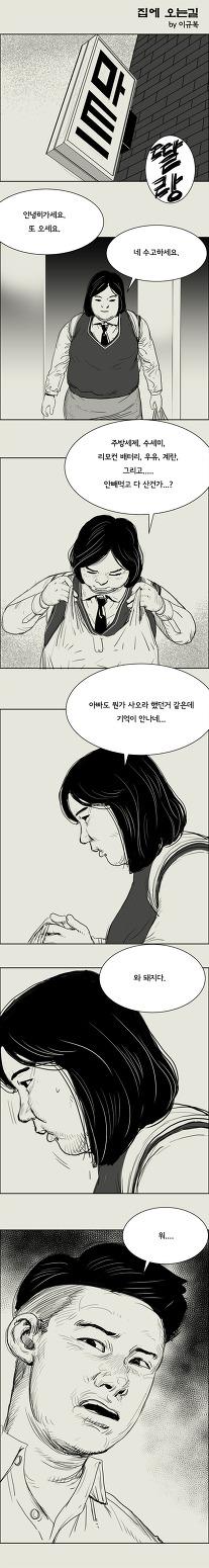 길거리괴롭힘 웹툰 - 상상툰 (9) 집에 오는 길 - 이규복