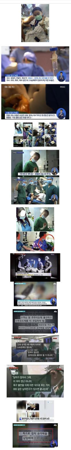 수술실 CCTV 설치를 의사들이 반대하는 이유