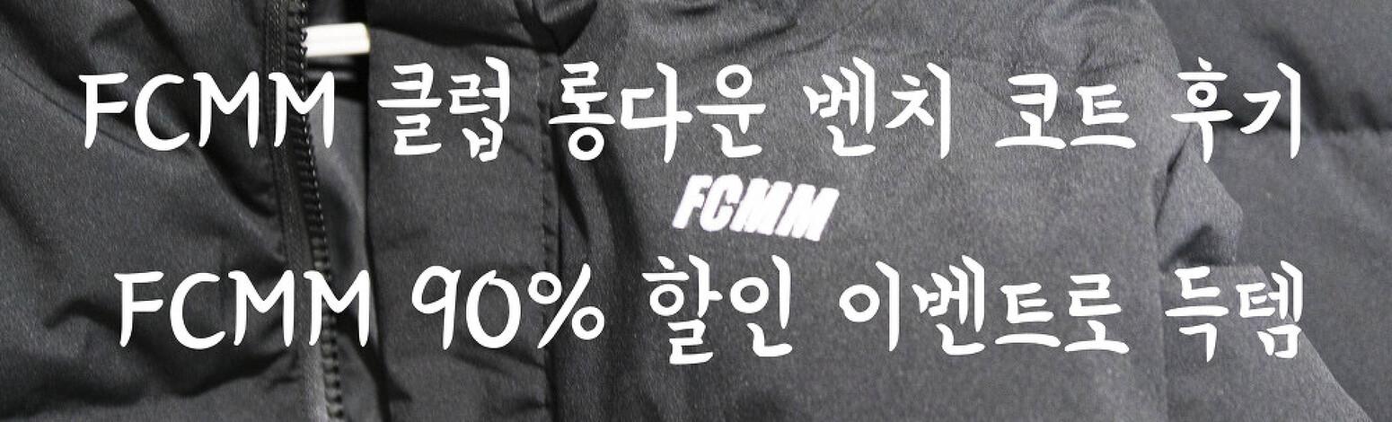 FCMM 롱패딩 클럽 롱다운 벤치 코트 후기 FCMM 90% 할인 이벤트로 득템