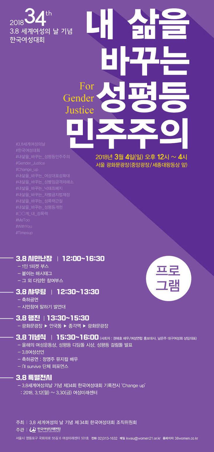 [2018년 3.8 세계여성의 날 기념] 제34회 한국..