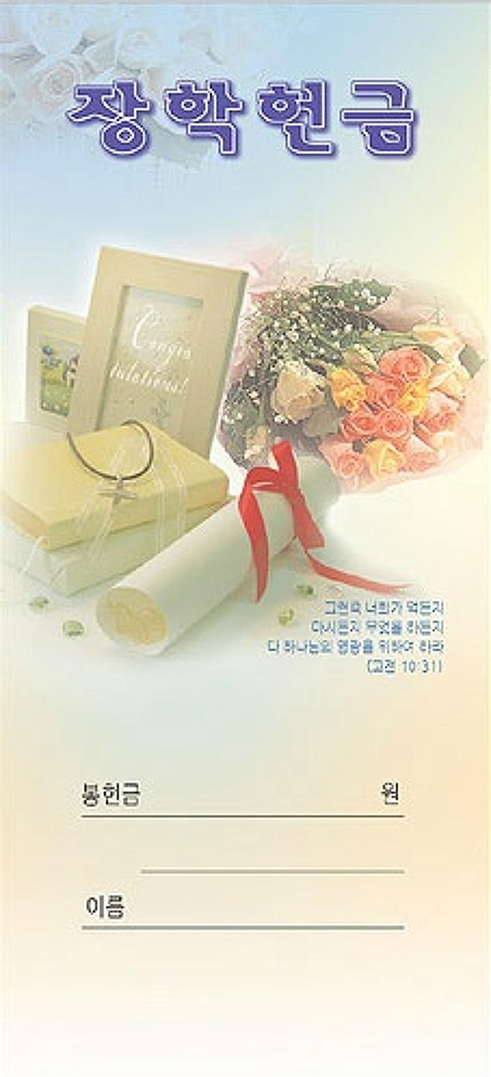 장학위원회 헌신예배 대표 기도 2018. 12. 9