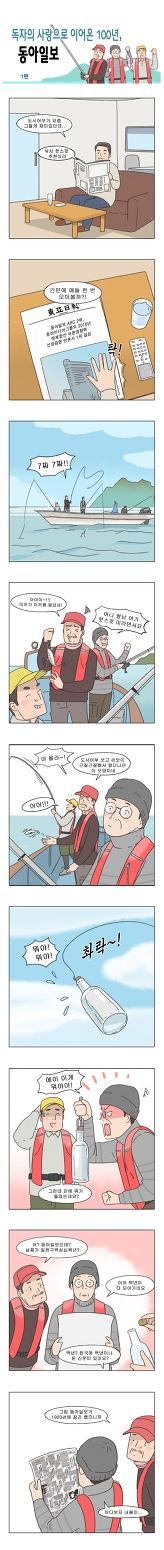 [광고/홍보만화]동아일보