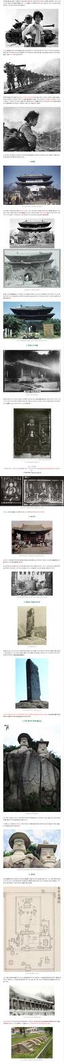 6.25 전쟁(한국전쟁) 때 완전히 파괴되거나 훼손된 문화재들 목록