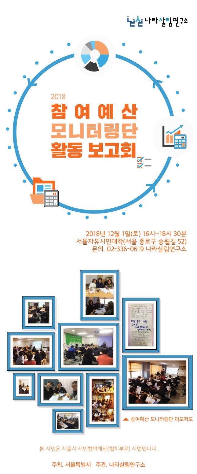 2018 서울시 참여예산 모니터링단 활동 보고회