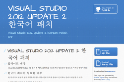 [VS2012] VISUAL STUDIO 2012 UPDATE 2 한국어 패치 배포