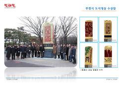 부천시청-도시대상-수상탑기념비(고암 정병례 작가님작품)