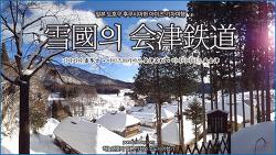 [일본 후쿠시마현 아이즈] 雪國의 아이즈철도 여행 - 키타카타 喜多方, 아이즈와카마쓰 会津若松, 미나미아이즈 南会津 /하늘연못의 일본 소도시여행기