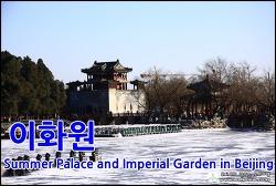 [중국여행/이화원]자연 풍경을 그대로 이용한 정원에 인공 건축물이 환상적인 조화를 이룬 중국 조경 예술의 걸작품