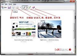 간단, 유용한 윈도우 화면 캡쳐 프로그램, Snipping Tool.