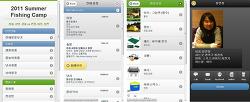 2011 여름캠핑을 위한 웹앱