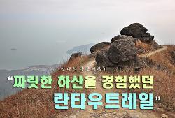 [홍콩 여행기 #16]짜릿한 하산풍경을 경험한 란타우트레일